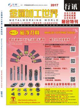《金属加工世界·展会特刊》_金属特刊_2017-03_中国数控自动化金属加工网电子画册