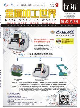 《金属加工世界·展会专刊》_2017-09_第五期_中国数控自动化金属加工网电子杂志
