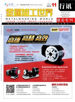 《金属加工世界展会专刊》_ 2016-11月_中国数控自动化金属加工网电子画册
