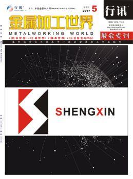 《金属加工世界·展会专刊》_2017-05_第三期_中国金属加工网_行讯电子书