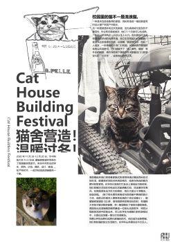 猫舍营造节3月刊