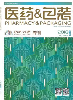 2018.05《医药&包装》 电子书制作软件