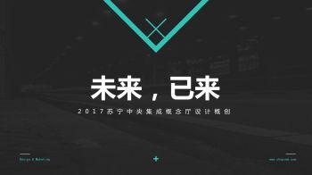 苏宁中央集成概念店设计0710电子宣传册