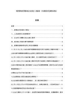 《疫情防控期间企业复工指南(安徽芜湖版)》电子杂志