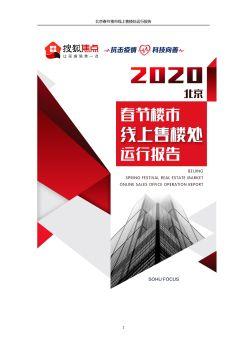 北京春节楼市线上售楼处运行报告电子刊物