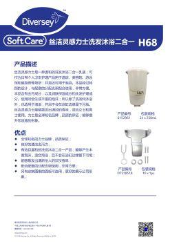 丝洁灵感力士洗发沐浴二合一 Soft Care Sensation LUX 2 in 1 H68电子画册