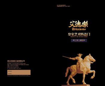 艾德乐皇家艺术防盗门--精工之美 摩登荟萃电子画册