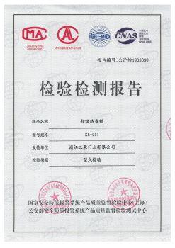 三荣指纹防盗锁SR-001检测报告宣传画册