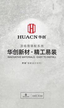 HUACN华创 顶墙木饰面装配系统-2019新品画册