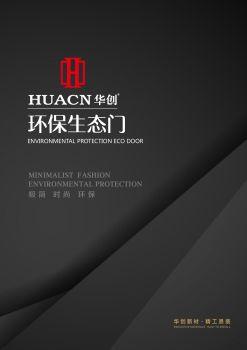 HUACN华创 环保生态门 2019新品首发,电子画册期刊阅读发布