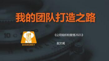 江门市尚崴厨具有限公司电子画册