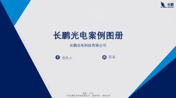 长鹏光电案例图册V3.0 电子杂志制作平台