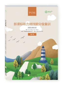 《百特英语 新课标听力微技能分级集训 高考》 电子书制作软件