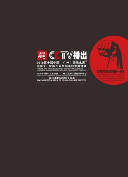 2016第十届中国(广州)国际水泥、混凝土、矿山开采及装备技术展览会电子杂志