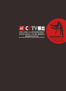 2016第十二届中国(广州)国际电梯及楼梯产业展览会电子杂志