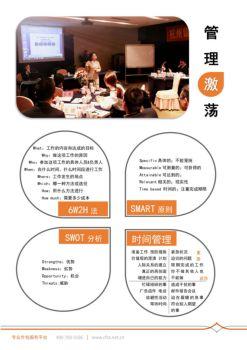 拾吾-公司內刊內頁