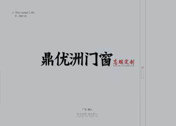 鼎优洲门窗电子画册