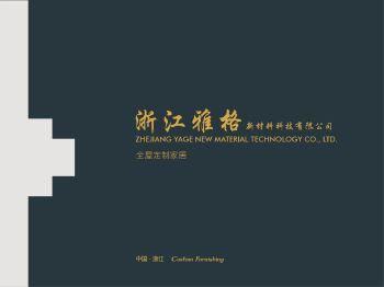 浙江雅格电子刊物 电子书制作软件