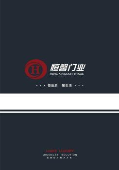 恒馨门业电子画册
