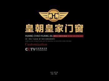 皇朝皇家门窗 电子书制作软件