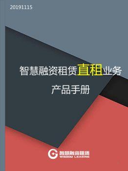 直租業務產品手冊(201911115) 電子書制作平臺