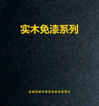 鑫鑫鑫实木免漆柜电子画册 电子杂志制作平台