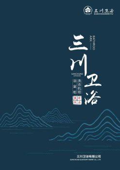 三川2020版电子画册,在线数字出版平台