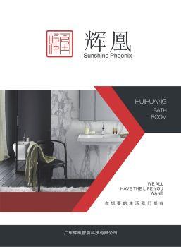 辉凰2019电子画册,翻页电子画册刊物阅读发布
