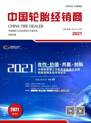 中国轮胎经销商2021年10月刊 电子书制作软件