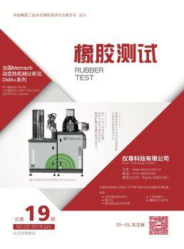橡胶测试总19期 电子书制作平台