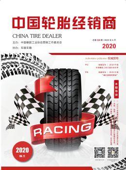 中国轮胎经销商202006期,互动期刊,在线画册阅读发布