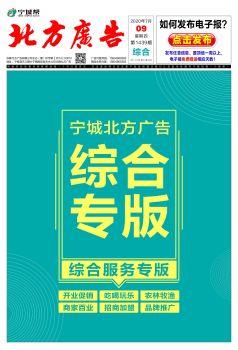 宁城北方广告7月8日综合信息_复制