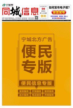 宁城北方广告7月8日便民信息_复制