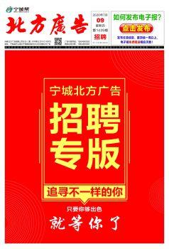 宁城北方广告7月8日招聘信息_复制