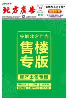 宁城北方广告7月8日售楼信息_复制
