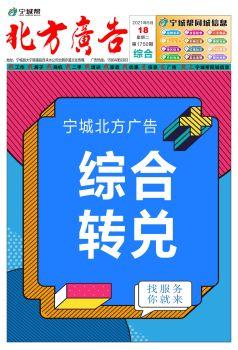 5月18日综合转兑电子画册