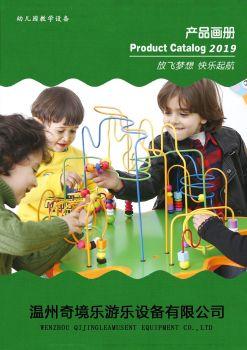 幼儿园教学设备 电子杂志制作平台