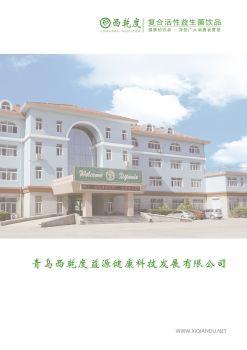 青岛西乾度益源健康科技发展有限公司-简介电子画册