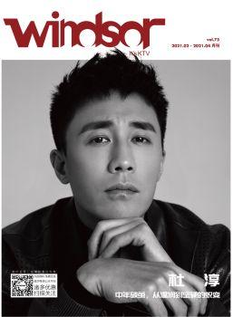 温莎杂志《Windsor》No.75期(上)