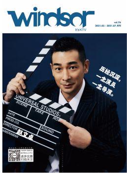 温莎杂志《Windsor》No.76期(下) 电子书制作软件