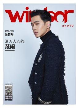 温莎杂志《Windsor》No.72期(上),在线电子书,电子刊,数字杂志