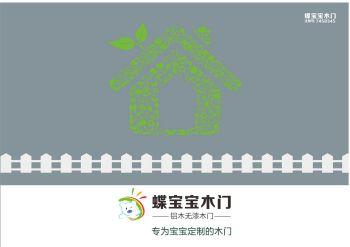 蝶宝宝木门-铝木无漆木门 电子书制作软件