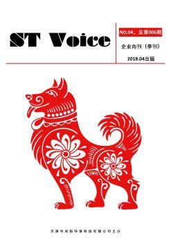 尚拓环保内刊《 ST Voice 》第6期