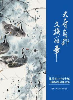 福宝印社电子书 | 二酉山房书画精品展作品集