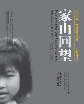 """福宝印社电子书   家山回望   """"三川半""""地域文化地标—""""老绥江"""""""