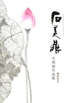 福宝印社电子书   石美鼎中国画作品集
