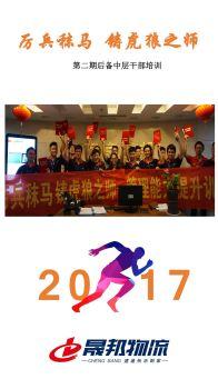 晟邦物流2017年第二期后备中层培训宣传画册
