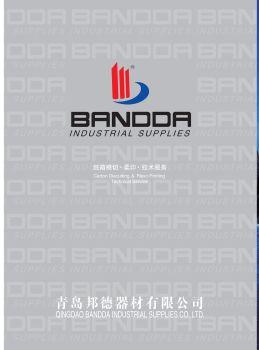 邦德器材:纸箱模切,柔印专业服务商电子书