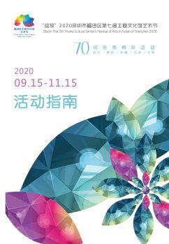 2020福田区主题文化馆艺术节 电子书制作软件