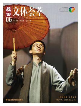 福田文體薈萃2020.9月第6期87期,電子期刊,在線報刊閱讀發布